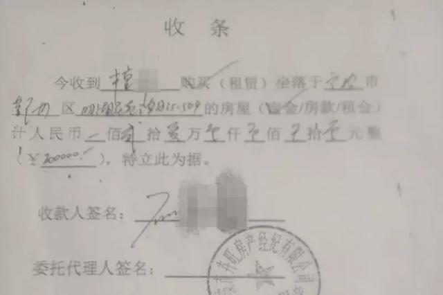 宁波男子买房子付20万定金 中介称房东不在不办手续