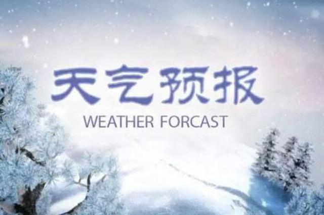 宁波今天阴有小到中雨夜里雨止转阴天 本周气温低迷