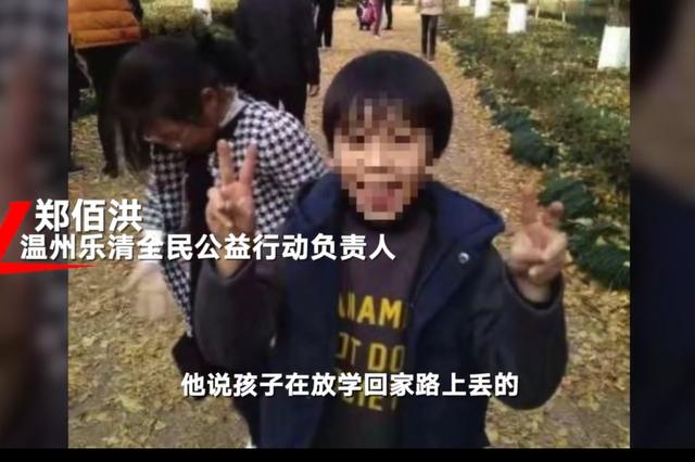 救援队拟起诉温州失联男孩母亲:有一种被玩弄的感觉