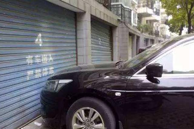 杭州1姑娘家里车库被堵4天4夜 车主一直失联很犯愁