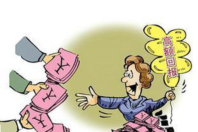 浙江女子组织多个互助会 非法吸收公众存款百余万元
