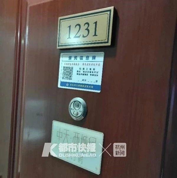 杭州租户体验实名制网约房 小区门到房间要过三关卡