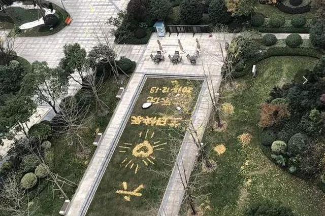 杭州1爸爸用树叶拼爱心给女儿庆生 整个小区都在点赞