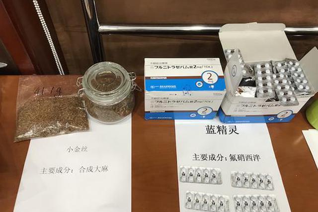 金华侦破新型毒品案 涉案人员多为年轻人为求刺激