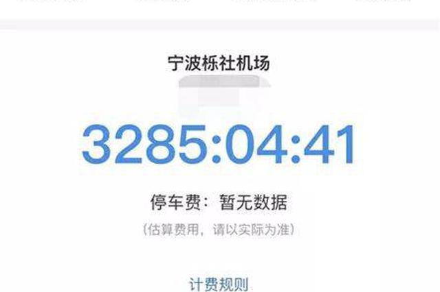 浙男子未去机场却被停车3300小时 停车费8000多元