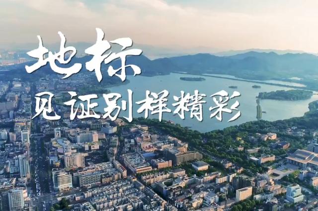 致敬改革开放40周年 杭州新地标里看改革