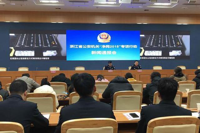 浙江警方今年破各类涉网刑案5139起 抓获嫌犯超2万
