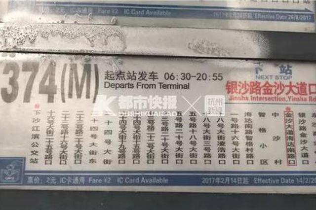 杭州最绕的公交令人头晕 网友:集中精神怕听错坐过站