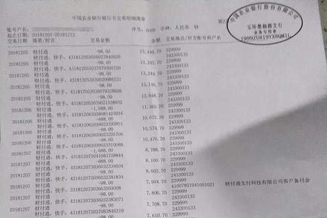 台州1初中女生为打赏男主播 盗刷家长银行卡2万多元