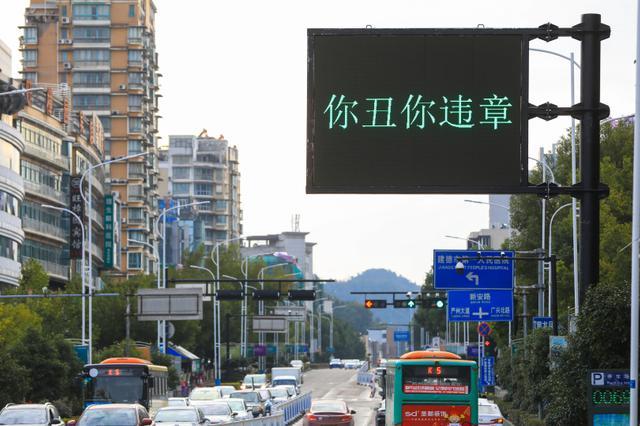 杭州建德交通电子屏火了 段子手标语有点调皮