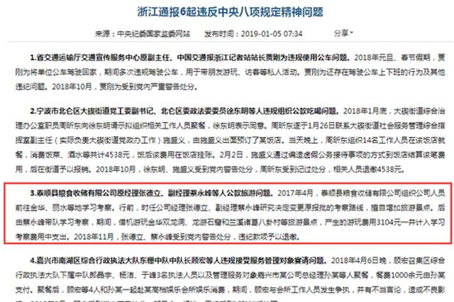 温州泰顺两名干部公款旅游 中央纪委国家监委网站通报