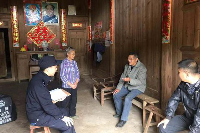 温州女子58年未上户口 民警跨越浙闽助其脱黑户身份