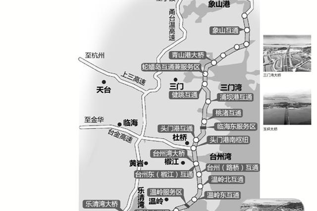 浙沿海大通道月中全线贯通 甬台温高速有望大为缓解