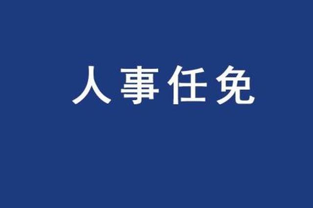 杭州8名市管领导干部任前公示(图|简历)
