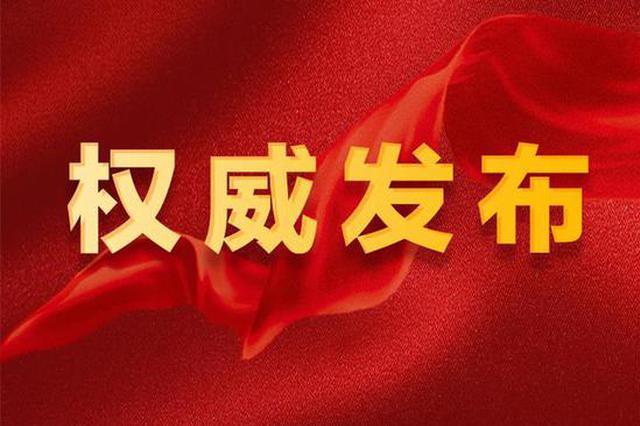 高国飞任杭州市西湖区副区长、代区长