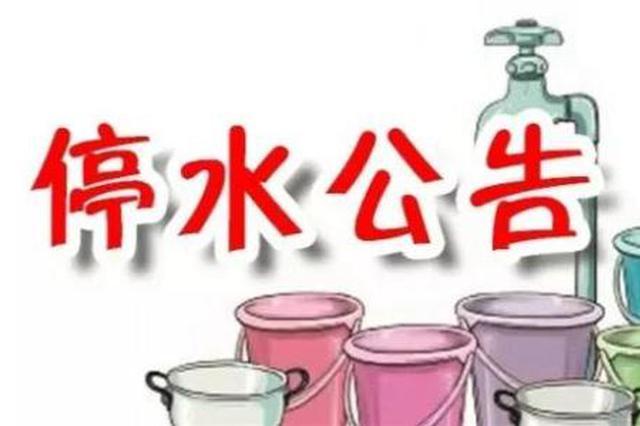 配合杭富城际线施工 杭州部分地方将停水约10小时