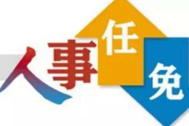 浙江17名拟提拔任用省管领导干部任前公示(图|简历)