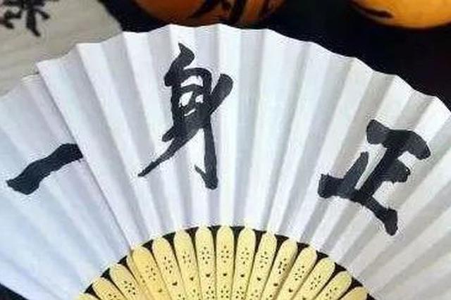 浙江加强全面从严治党 2018年党纪政务处分16650人
