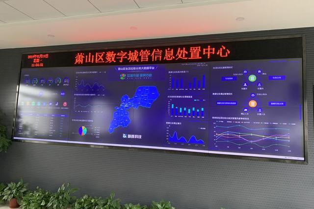 浙首个垃圾监管智能大脑上线 监控易腐垃圾全部轨迹
