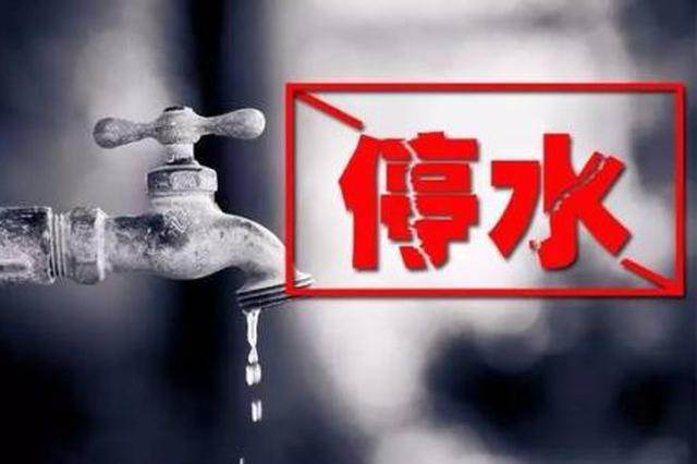 明后天杭州杭海路沿线将停水18小时