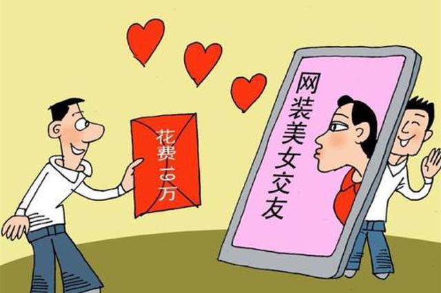 女子称谁转账520元就返款1万 浙男子想贪便宜反被骗