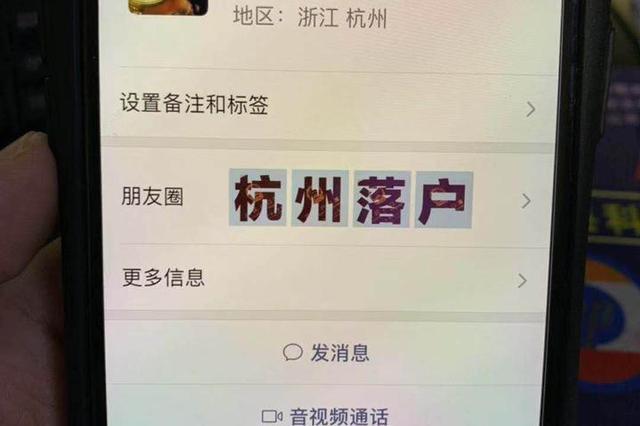杭州一文创公司年轻老总兼职做微商 卖的是户口