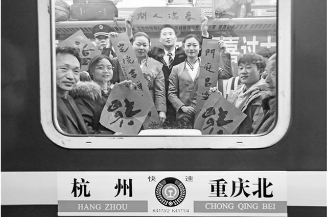 2019年杭州春运首趟增开列车始发 全程30小时09分