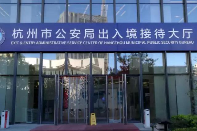 杭州市公安局出入境最多跑一次改革便民利民措施问答