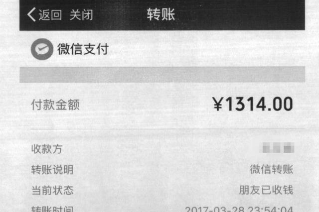 丽水男子恋爱中给女友发5万红包 分手法院判她还一半