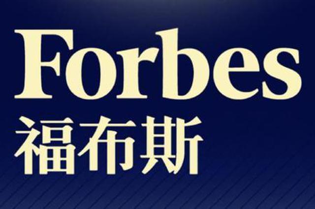 福布斯发布中国最杰出商界女性排行榜 浙多名女性上榜