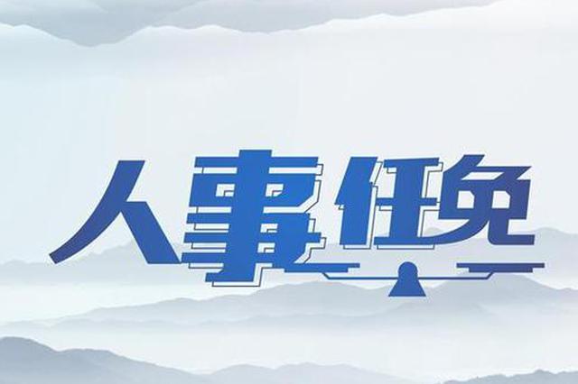 杭州市人民政府关于何美华等同志职务任免的通知