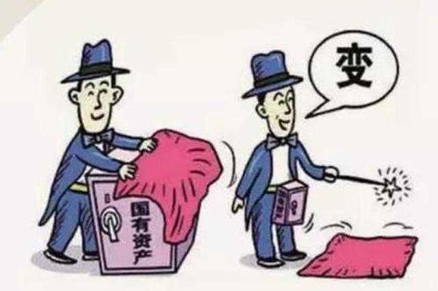 浙1县图书馆馆长私分国有资产退休被查:以为不算大恶