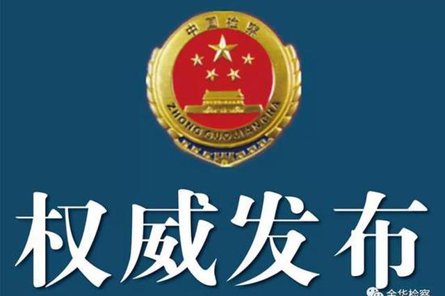 浙江金华市政府原副秘书长申屠福华涉嫌受贿被逮捕