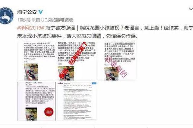 网传嘉兴海宁三岁小孩被拐走 公安:假的