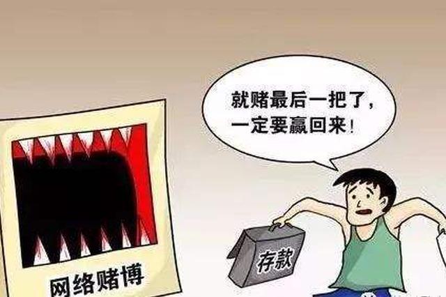 浙男子迷上网络赌博输掉2万 为回本请高手被骗2.2万