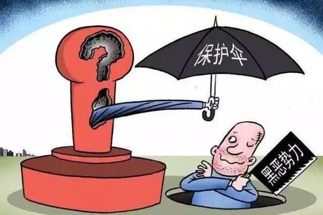 过年不打烊:浙江纪委监委春节前后查办27名保护伞