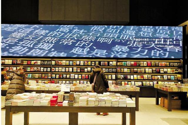 杭州实体书店逾三千 几乎平均每天都有新实体书店开业