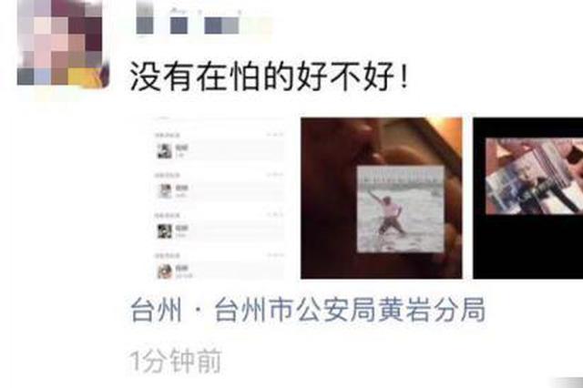 浙女子朋友圈卖色情视频定位公安局挑衅 被警方刑拘