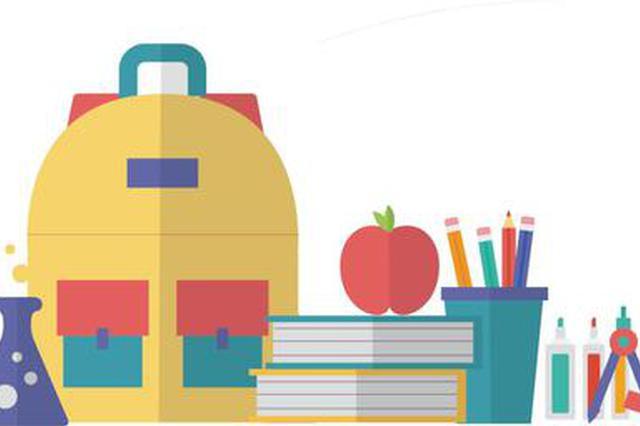 全省114所学校被认定为浙江省义务教育标准化学校