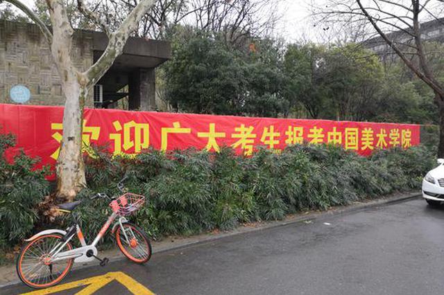 中国美院迎新年第一考 杭州单考点6.5万人创历史之最