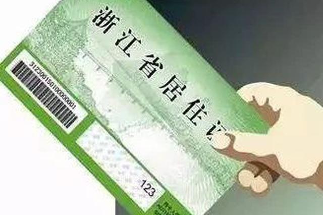 杭州居住证办理有新变化 办理详细攻略出炉