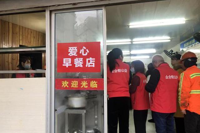 浙江衢州1元爱心早餐店开张 寒风中温暖人心(图)