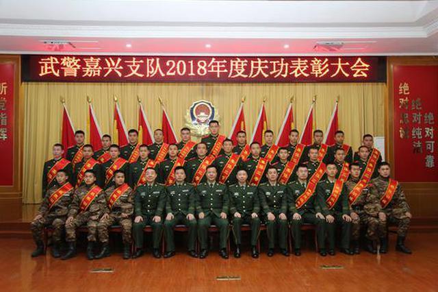 见证军人荣耀时刻 武警嘉兴支队表彰先进集体和个人