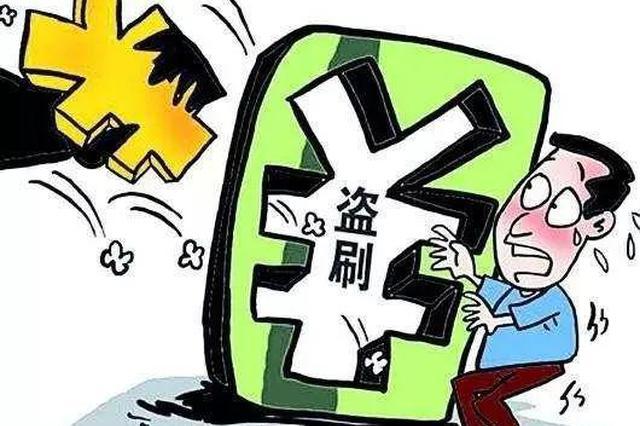浙男子为偿还欠好友债务 盗其信用卡将钱亲手还好友