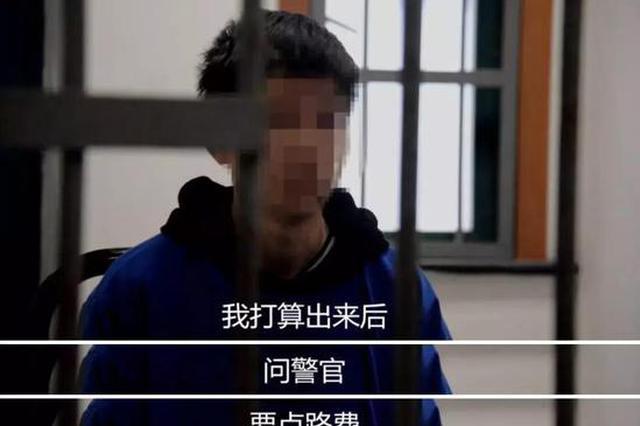 浙江1老赖春节泡浴场三日不付钱 被捕后向民警求路费