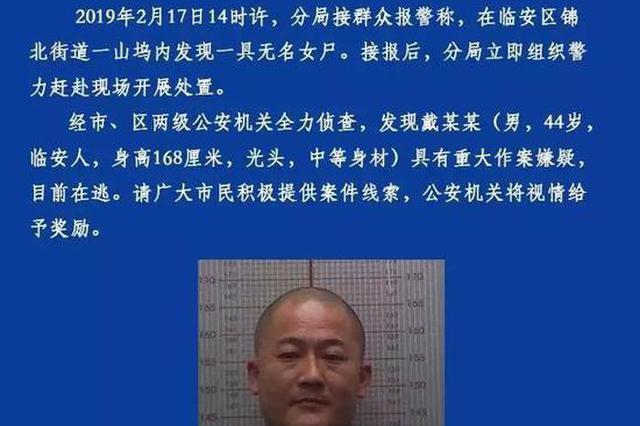 杭州临安山坞内现无名女尸 44岁男子有重大作案嫌疑