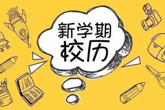 杭州萧山新学期的校历请收好 7月3日结束共20周