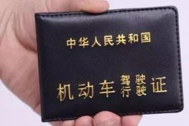 杭州男子贪小便宜买卖驾驶证分数 把自己送进牢房