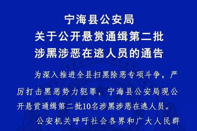 宁波宁海公安局公开悬赏通缉第二批涉黑涉恶在逃人员