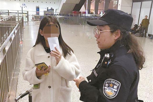 杭州东站民警遇离家出走叛逆姑娘 母亲390个未接来电